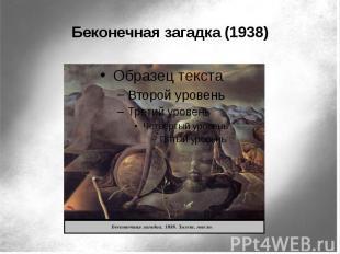 Беконечная загадка (1938)