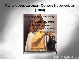 Гала, созерцающая Corpus hupercubus (1954)