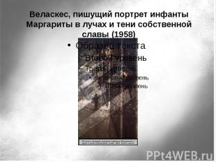 Веласкес, пишущий портрет инфанты Маргариты в лучах и тени собственной славы (19