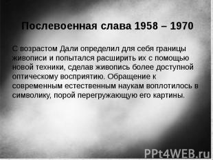 Послевоенная слава 1958 – 1970 С возрастом Дали определил для себя границы живоп