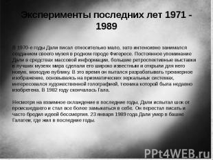 Эксперименты последних лет 1971 - 1989 В 1970-е годы Дали писал относительно мал