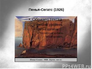 Пенья-Сегатс (1926)