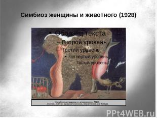 Симбиоз женщины и животного (1928)