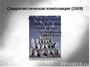 Сюррелистическая композиция (1928)