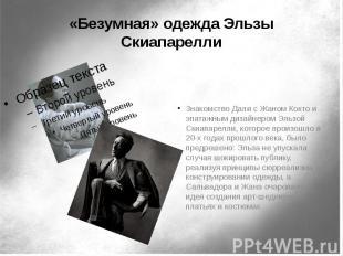 «Безумная» одежда Эльзы Скиапарелли Знакомство Дали с Жаном Кокто и эпатажным ди