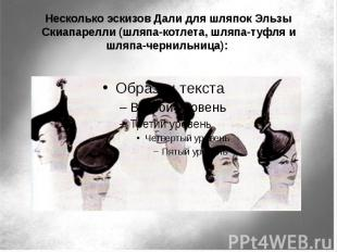 Несколько эскизов Дали для шляпок Эльзы Скиапарелли (шляпа-котлета, шляпа-туфля