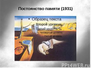 Постоянство памяти (1931)