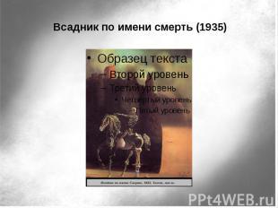 Всадник по имени смерть (1935)