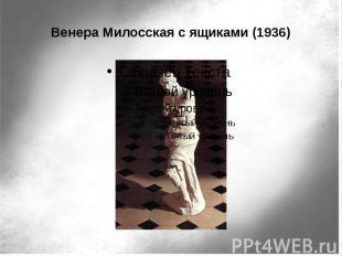 Венера Милосская с ящиками (1936)