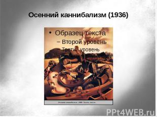 Осенний каннибализм (1936)