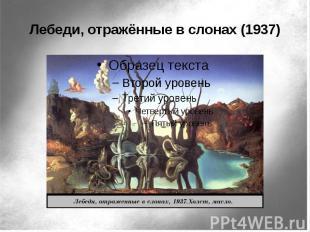 Лебеди, отражённые в слонах (1937)