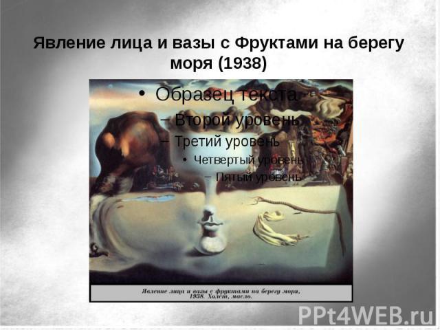 Явление лица и вазы с Фруктами на берегу моря (1938)