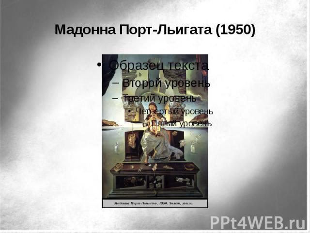 Мадонна Порт-Льигата (1950)