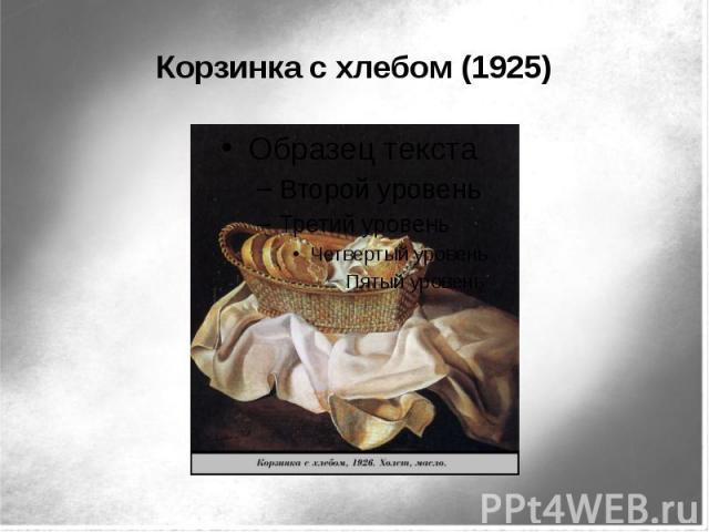 Корзинка с хлебом (1925)