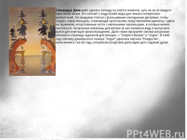 Сальвадор Дали умел сделать легенду из любого момента, чуть ли не из каждого часа своей жизни. Его контакт с индустрией моды дал немало интересных изобретений. Он придумал платья с фальшивыми накладными деталями, чтобы создать образ женщины, отвечаю…