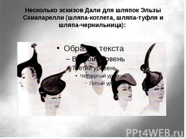 Несколько эскизов Дали для шляпок Эльзы Скиапарелли (шляпа-котлета, шляпа-туфля и шляпа-чернильница):