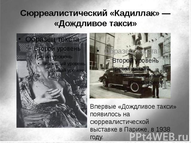Сюрреалистический «Кадиллак» — «Дождливое такси»