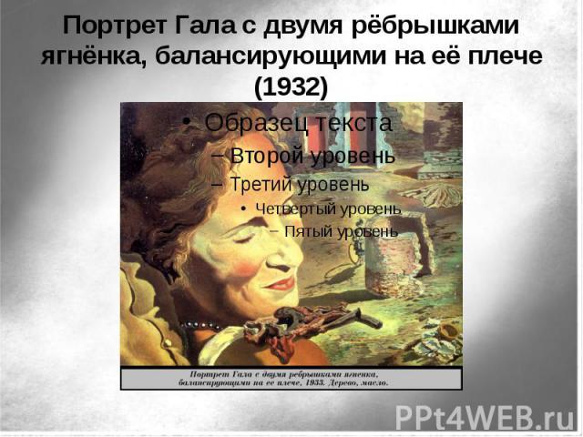 Портрет Гала с двумя рёбрышками ягнёнка, балансирующими на её плече (1932)