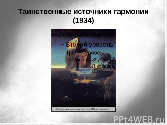 Таинственные источники гармонии (1934)