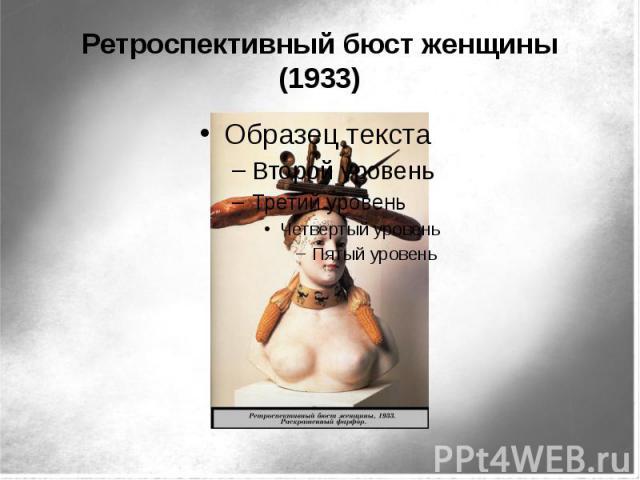 Ретроспективный бюст женщины (1933)