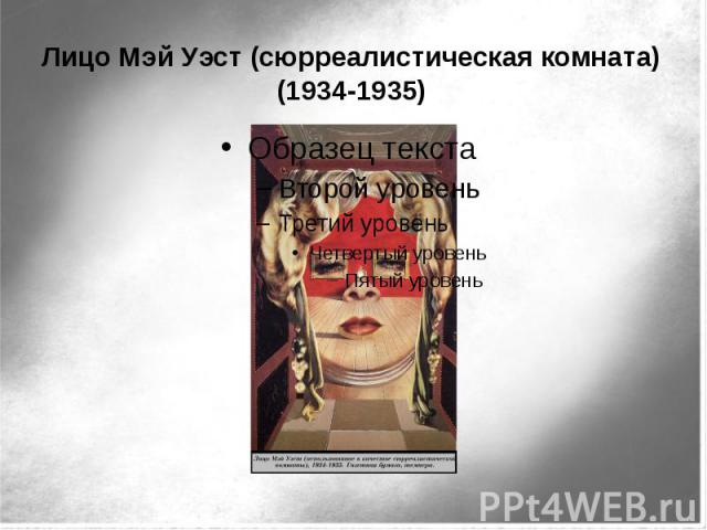 Лицо Мэй Уэст (сюрреалистическая комната) (1934-1935)