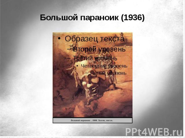 Большой параноик (1936)