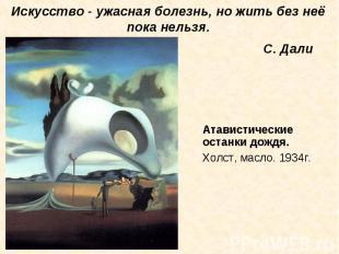 Атавистические останки дождя. Холст, масло. 1934г. Атавистические останки