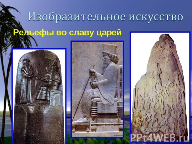 Рельефы во славу царей Рельефы во славу царей