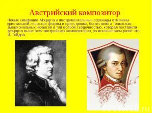 Австрийский композитор Новые симфонии Моцарта и инструментальные серенады отмече