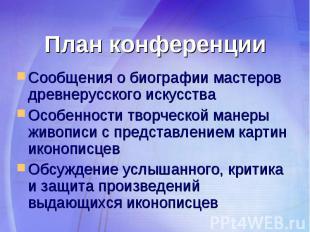 План конференции Сообщения о биографии мастеров древнерусского искусства Особенн