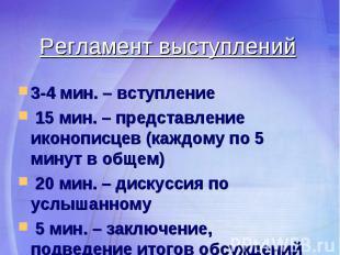 Регламент выступлений 3-4 мин. – вступление 15 мин. – представление иконописцев