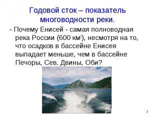 - Почему Енисей - самая полноводная река России (600 км2), несмотря на то, что о
