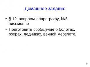 § 12; вопросы к параграфу, №5 письменно § 12; вопросы к параграфу, №5 письменно