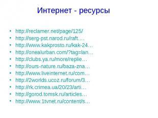 http://reclamer.net/page/125/ http://reclamer.net/page/125/ http://serg-pst.naro