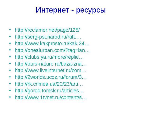 http://reclamer.net/page/125/ http://reclamer.net/page/125/ http://serg-pst.narod.ru/raft.… http://www.kakprosto.ru/kak-24… http://onealurban.com/?tag=lan… http://clubs.ya.ru/more/replie… http://ours-nature.ru/baza-zna… http://www.liveinternet.ru/co…