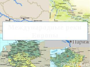 Международные реки Европы