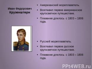 Иван Федорович Крузенштерн Американский мореплаватель. Возглавил первое американ