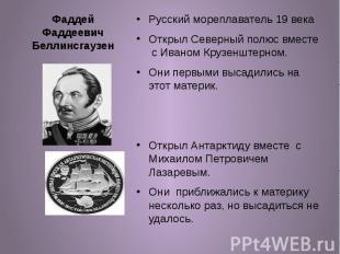 Фаддей Фаддеевич Беллинсгаузен Русский мореплаватель 19 века Открыл Северный пол