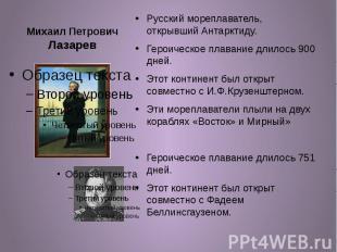 Михаил Петрович Лазарев Русский мореплаватель, открывший Антарктиду. Героическое