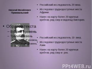 Николай Михайлович Пржевальский Российский исследователь 20 века. Исследовал тру