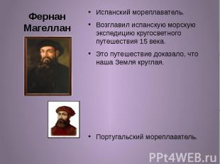 Фернан Магеллан Испанский мореплаватель. Возглавил испанскую морскую экспедицию