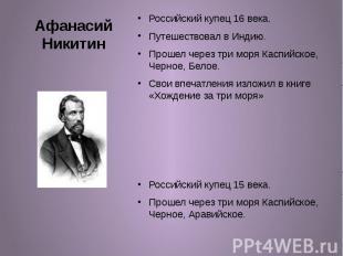 Афанасий Никитин Российский купец 16 века. Путешествовал в Индию. Прошел через т