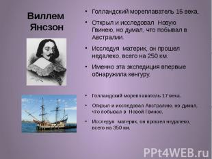 Виллем Янсзон Голландский мореплаватель 15 века. Открыл и исследовал Новую Гвине