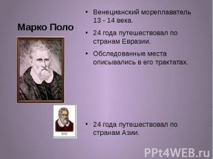 Марко Поло Венецианский мореплаватель 13 - 14 века. 24 года путешествовал по стр
