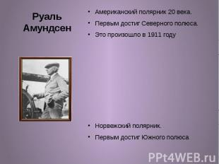 Руаль Амундсен Американский полярник 20 века. Первым достиг Северного полюса. Эт