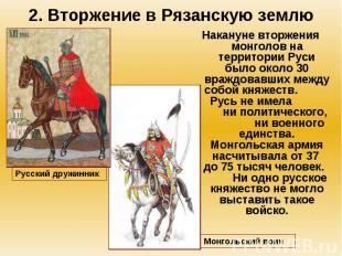 2. Вторжение в Рязанскую землю Накануне вторжения монголов на территории Руси бы