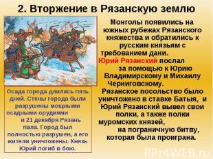 2. Вторжение в Рязанскую землю Монголы появились на южных рубежах Рязанского кня