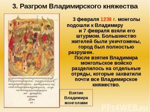 3. Разгром Владимирского княжества 3 февраля 1238 г. монголы подошли к Владимиру