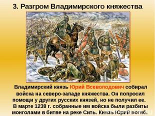 3. Разгром Владимирского княжества Владимирский князь Юрий Всеволодович собирал