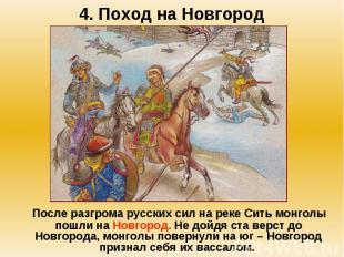 4. Поход на Новгород После разгрома русских сил на реке Сить монголы пошли на Но